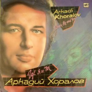 Аркадий Хоралов - Где Я и Ты