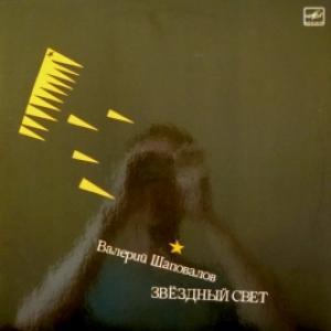 Валерий Шаповалов (Лимонадный Джо) - Звездный Свет