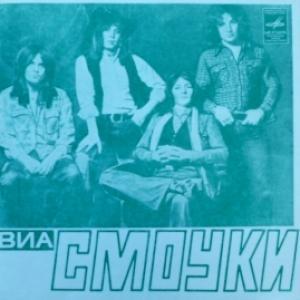 Smokie - ВИА Смоуки