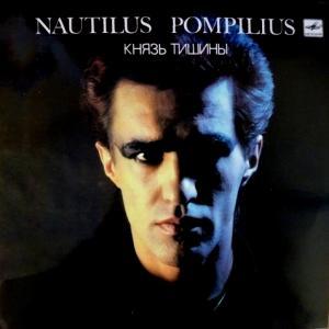 Nautilus Pompilius - Князь Тишины
