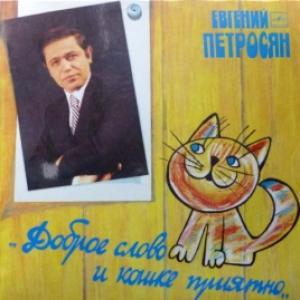 Евгений Петросян - Доброе Слово И Кошке Приятно