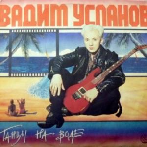 Вадим Усланов (ex-Рок-Ателье) - Танцы На Воде