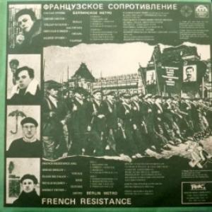 Французское Сопротивление - Берлинское Метро