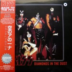Kiss - Diamonds In The Dust (White Vinyl)