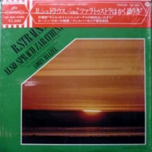 Richard Strauss - Also Sprach Zarathustra (feat. Lorin Maazel & The Philharmonia Orchestra)