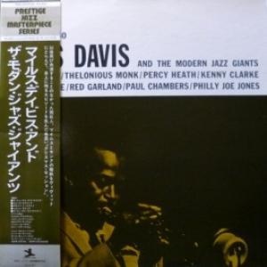 Miles Davis - Miles Davis And The Modern Jazz Giants