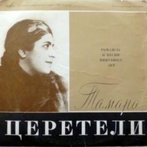 Тамара Церетели - Романсы И Песни Минувших Лет
