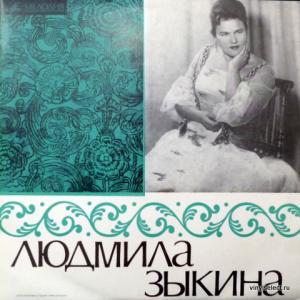Людмила Зыкина (Lyudmila Zykina) - Поет Людмила Зыкина