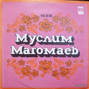 Муслим Магомаев (Muslim Magomajew) - Лирика
