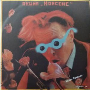Гарик Сукачев - Акция 'Нонсенс'