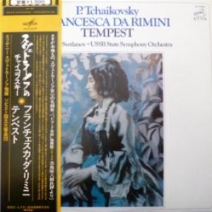 Piotr Illitch Tchaikovsky (Петр Ильич Чайковский) - Francesca Da Rimini / Tempest