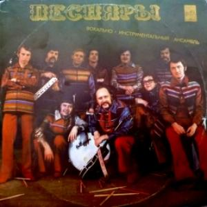 Песняры - Песняры II