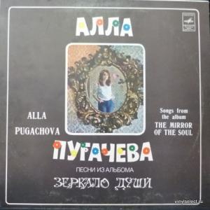 Алла Пугачева - Песни Из Альбома 'Зеркало Души'