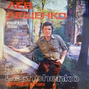 Лев Лещенко - Притяжение Земли