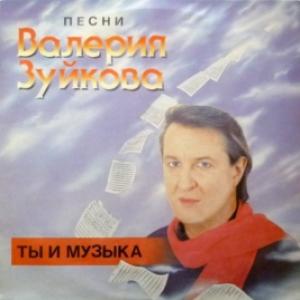 Валерий Зуйков - Ты и Музыка feat. А.Пугачева, Ж.Агузарова, А.Малинин...