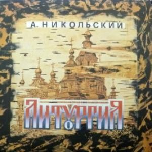 Александр Никольский - Литургия