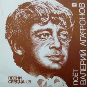 Валерий Агафонов - Песни Сердца (2)