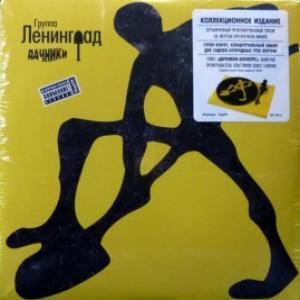 Ленинград - Дачники (Ltd. Yellow Vinyl)