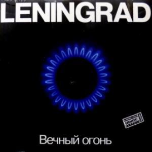 Ленинград - Вечный Огонь