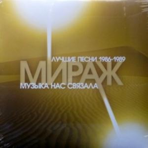 Мираж - Музыка Нас Связала - Лучшие Песни 1986–1989