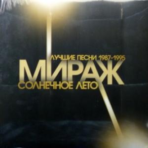 Мираж - Солнечное Лето - Лучшие Песни 1987–1995