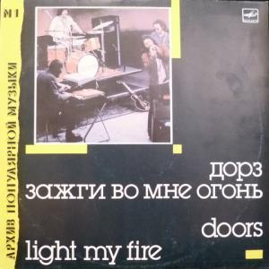 Doors,The - Зажги Во Мне Огонь (Light My Fire)