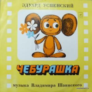 Эдуард Успенский - Чебурашка (feat. Клара Румянова)