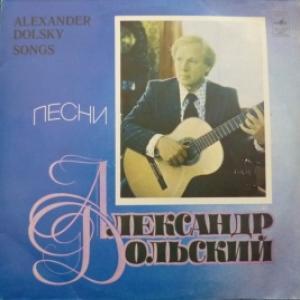 Александр Дольский - Песни Александра Дольского