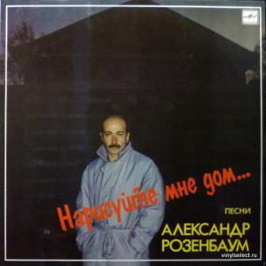 Александр Розенбаум - Нарисуйте Мне Дом...