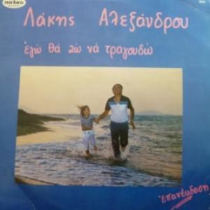 Lakis Aleksandrou - Ego Tha Zo Na Tragoudo
