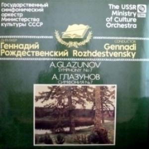 Alexander Glazunov (Александр Глазунов) - Симфония №7 feat. Геннадий Рождественский