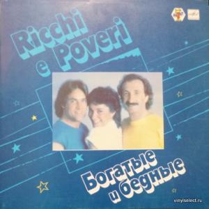 Ricchi E Poveri - Богатые И Бедные