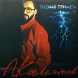Александр Кальянов - Плохая Примета