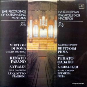Antonio Vivaldi - Времена Года (Четыре Концерта) - Le Quattro Stagioni (Four Concertos)