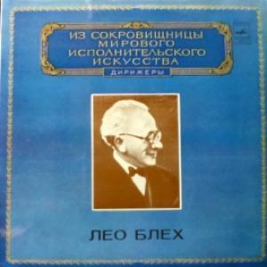 Leo Blech - Leo Blech Conducts F. Mendelssohn, B. Smetana, R. Wagner