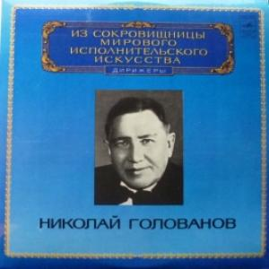 Nikolai Golovanov - Nikolai Golovanov Conducts Sergey Taneyev & Sergey Rachmaninov