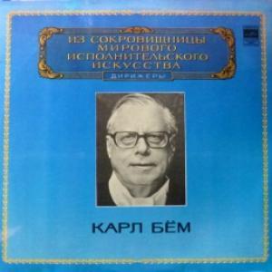 Karl Bohm - Karl Böhm Conducts W.A.Mozart - Concertante For Violin, Viola & Orchestra & Symphony No.27 / L.Beethoven - Coriolanus Overture