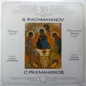 Сергей Рахманинов (Sergei Rachmaninoff) - Всенощное Бдение соч.37 (feat. Владислав Чернушенко)