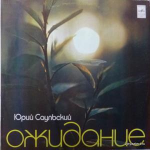 Юрий Саульский - Ожидание (feat. С.Ротару, Пламя, Ариэль, И.Кобзон...)
