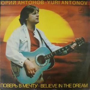 Юрий Антонов - Поверь в Мечту