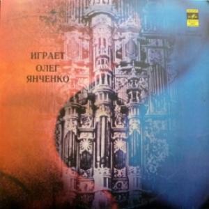 Олег Янченко - Орган Большого Зала Московской Консерватории (J.S. Bach, J.Pachelbel)