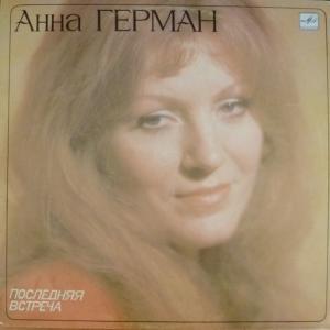 Anna German (Анна Герман) - Последняя Встреча