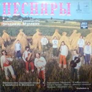 Песняры - Песняры IV (Белорусские Народные Песни в Обработке В. Мулявина)