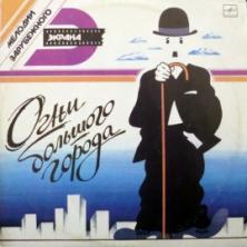 Charlie Chaplin - Огни Большого Города