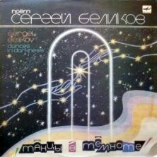 Сергей Беликов (ex-Самоцветы) - Танцы В Темноте