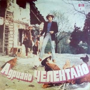 Adriano Celentano - Адриано Челентано (Una Festa Sui Prati)