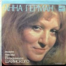 Anna German (Анна Герман) - Поет Песни Владимира Шаинского