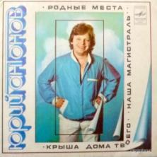 Юрий Антонов - Родные Места