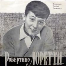 Robertino Loretti - Письмо / Девочка Из Рима / О Мое Солнце / Черазелла