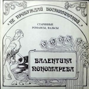 Валентина Пономарева - Нe Пpoбyждaй Вocпoминaний...